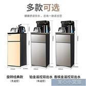 飲水機 創維飲水機家用全自動智慧下置水桶立式多功能冷熱遙控小型茶吧機YYJ 育心館