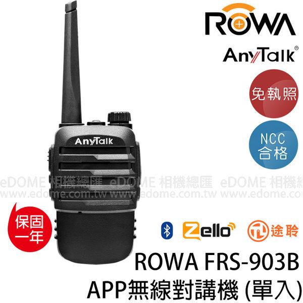 黑熊館 ROWA FRS-903B APP無線對講機 APP對講機 露營、保全、餐廳用、出遊