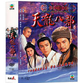 港劇 - 天龍八部DVD (全28集/7片) 黃日華/陳浩民/李若彤