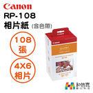 Canon原廠耗材【和信嘉】RP-108...