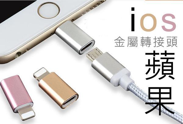 金屬質感 支援 最新 IOS Lightning 轉 micro usb iPad Mini iPod touch 6 iPhone 7 6S air 4 傳輸線 轉接頭 轉換器