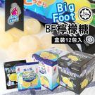 馬來西亞 BF 盒裝檸檬糖 (12包入)...