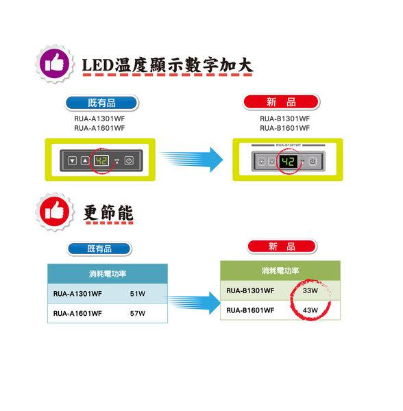 【歐雅系統家具】林內 Rinnai 16L強制排氣式熱水器 RUA-B1601WF(已停產)