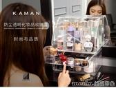 kaman透明化妝品收納盒防塵帶蓋梳妝台桌面大號網紅護膚品置物架QM 美芭