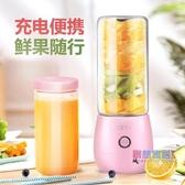 榨汁機 迷你充電便攜式家用電動水果小型榨汁杯玻璃杯果汁機