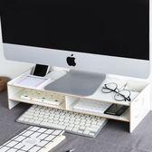 創意DIY木質桌面收納架增高電腦顯示器架辦公桌面置物架jy 雙12鉅惠交換禮物