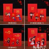結婚用品婚禮婚慶創意喜字大小紅包袋開門迷你紅包利是封     歐韓時代