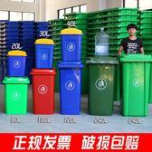 戶外垃圾桶大號100L小區120升環衛240L塑料帶蓋加厚腳踏垃圾筐禮物限時八九折