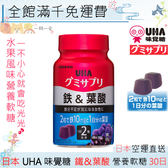 【一期一會】【日本現貨】UHA 味覺糖 鐵 + 葉酸 營養軟糖 30日份 葡萄風味 營養 好吃 簡單補給