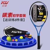 優質推薦百動網球拍單人初學者碳纖維男女雙人專業碳素大學生選修課套裝 完美計畫