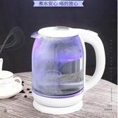 (快速)燒水壺 電熱燒水壺全自動斷電家用玻璃煮器透明小型泡茶專用大容量YYJ