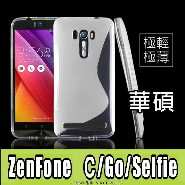 E68精品館 超薄透明殼 ZenFone C / Go / Selfie 保護套 矽膠套軟殼 手機殼 手機套 ZC500 / ZD551 / ZC451
