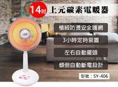 【尋寶趣】14吋碳素電暖器 風扇型 取暖器 家用式電暖爐 電熱扇 暖風機 暖爐 烤火爐  SY-406