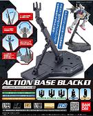 鋼彈模型 ACTION BASE 1 黑色 可動底座 支架 腳架 1/100適用 TOYeGO 玩具e哥