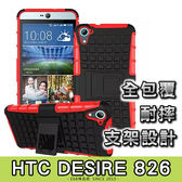 E68精品館 輪胎紋 手機殼 HTC DESIRE 826 可立支架 矽膠軟殼 防摔防震 保護套 保護殼 手機套 D826
