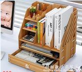 辦公用品大號抽屜式辦公室桌面收納盒木質創意文具木制文件置物架 igo科炫數位