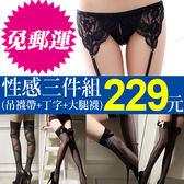 【 唐朵拉 】三件組情人節禮物-性感網襪 蕾絲吊襪帶開襠丁字褲 情趣內衣褲情人必備款 免郵運