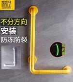 把手 扶手衛生間浴室防滑L型欄桿馬桶淋浴廁所老人殘疾人安全墻壁樓梯扶手【全館免運zg】