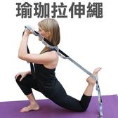 專業瑜珈伸展繩 瑜珈拉力輔助繩 拉筋 運動放鬆 瑜珈繩【PQ 美妝】