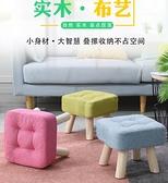 小凳子 實木小凳子時尚家用成人坐墩客廳沙發凳矮凳創意布藝小板凳小椅子【幸福小屋】