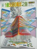 【書寶二手書T5/少年童書_XEW】台灣1億5000萬年之謎-身世大公開_陳文山