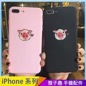 臉紅紅小豬 iPhone iX i7 i8 i6 i6s plus 卡通手機殼 粉紅豬 全包邊軟殼 保護殼保護套 防摔殼