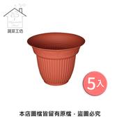 6寸浮雕圓盆-珊瑚紅(無孔.有預留孔.也可自行打孔)  5個/組