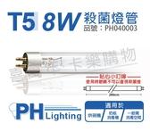 PHILIPS飛利浦 TUV 8W G8 UVC T5紫外線殺菌燈管 歐洲製 _ PH040003