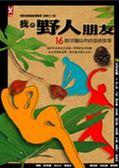 (二手書)我的野人朋友:16個守護自然的遊俠故事