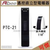 快譯通Abee PTC 21 遙控直立型ECO 節能電暖器陶瓷加熱傾倒斷電節能省電