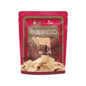 老楊 牛肉方塊酥 100g【BG Shop】零食 餅乾