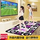 跳舞毯 雙人家用無線電腦電視接口兩用游戲體感【618特惠】