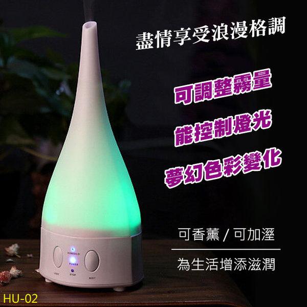 【HU-02】香熏機 加濕器 香氛 除臭 精油 水氧機/加濕器/芳香機 七彩香薰機