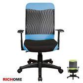 【RICHOME】CH871台灣製 免組裝《夏卡爾高背透氣辦公椅-2色》辦公椅 電腦椅 秘書椅 兒童椅 網布椅