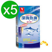 【八福台康】深海魚油x5 (120粒/瓶)