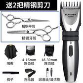 飛科理髮器電推剪充電式電推子成人嬰兒童靜音電動頭髮剃頭刀家用  CY潮流站