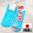 可愛KUSO 綿襪子 22-25cm 男女皆適 日本製 彈珠汽水圖案