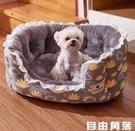 狗窩冬天保暖中小型犬泰迪貓窩四季通用貓咪可拆洗狗墊子寵物用品 自由角落