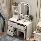 歐式梳妝台臥室收納櫃一體現代簡約公主奢華網紅ins風簡易化妝台MBS「時尚彩紅屋」