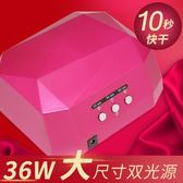 交換禮物-光療機美甲燈速幹烤燈烘干機器烤指甲全套家用快干考初學者烘烤