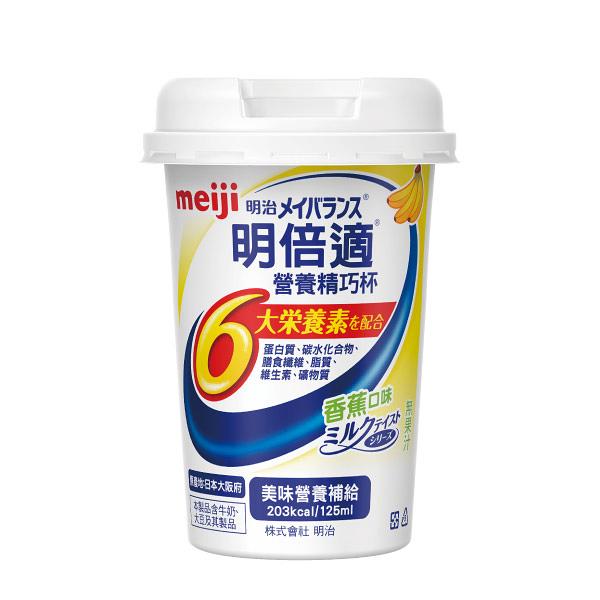 明倍適精巧杯 ( 香蕉口味 ) 125ml 24瓶/箱【杏一】