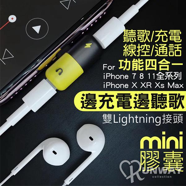 【現貨】四合一 iphone 11 X 8 7 6 雙lightning 膠囊 轉接頭 IOS13 耳機 充電 分線器 蘋果 一分二 2A快充
