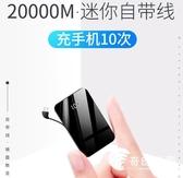 行動電源-20000M迷你充電寶大容量便攜超薄vivo小巧移動電源毫安6手機通用MIUI沖蘋果7專用-奇幻樂園