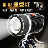 攝影燈拍照燈常亮燈聚光造型燈拍攝棚箱台靜物補光燈 小艾時尚igo