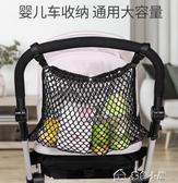 推車掛袋嬰兒推車掛袋掛包收納通用寶寶傘車置物儲物大容量童車網袋兜配件 快速出貨