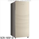 SANLUX台灣三洋【SCR-165F-D】165公升直立式福利品冷凍櫃