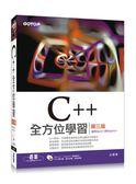 C++全方位學習-第三版(適用Dev C++與Visual C++)