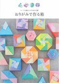 布施知子造型摺紙製作置物盒圖解作品集