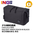 日本 HAKUBA CHULULU HOLIDAY INNER POUCH M BLACK 假日相機收納包 黑色 內袋