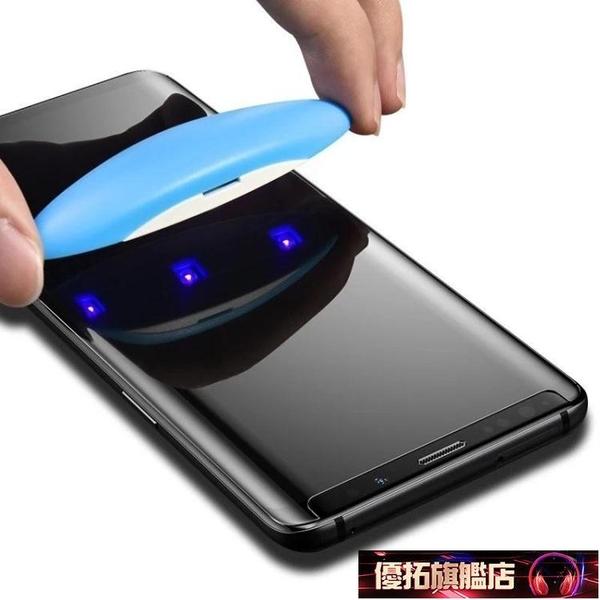 膠水 粘手機UV鋼化膜貼膜膠水曲面屏玻璃水性液態光合膠黑科技填充液去白邊紫外線 優拓